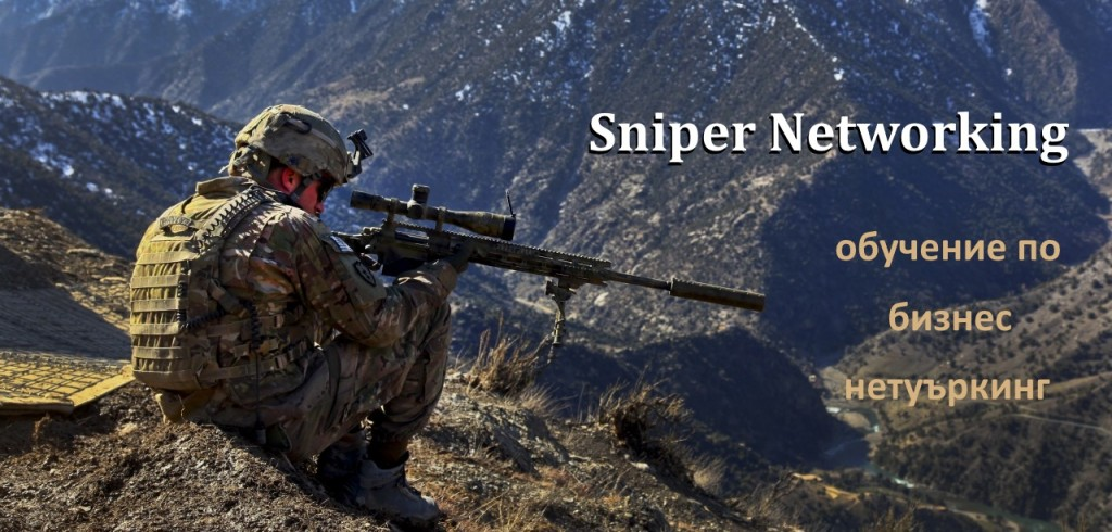 Sniper Networking